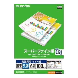 高画質用スーパーファイン紙(A3・薄手・片面100枚) EJK-SUPA3100