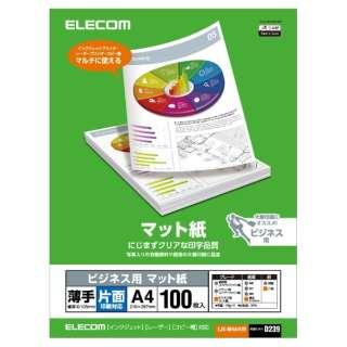 ビジネス用マット紙(A4・薄手・片面100枚) EJK-MHA4100