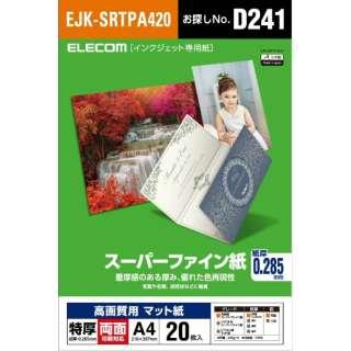 高画質用スーパーファイン紙(A4・特厚・両面20枚) EJK-SRTPA420