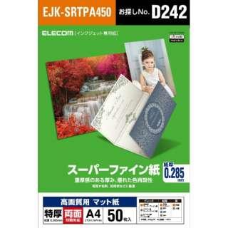 高画質用スーパーファイン紙(A4・特厚・両面50枚) EJK-SRTPA450