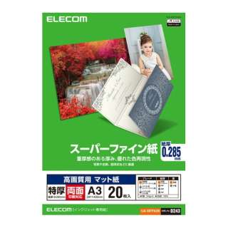 高画質用スーパーファイン紙(A3・特厚・両面20枚) EJK-SRTPA320