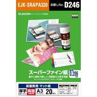 高画質用スーパーファイン紙(A3・厚手・両面20枚) EJK-SRAPA320