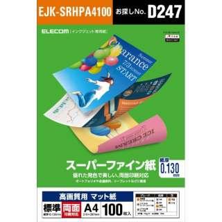 高画質用スーパーファイン紙(A4・標準・両面100枚) EJK-SRHPA4100