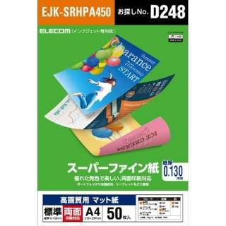 高画質用スーパーファイン紙(A4・標準・両面50枚) EJK-SRHPA450