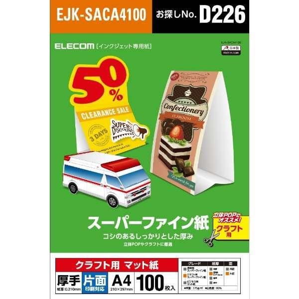 クラフト用スーパーファイン紙(A4・厚手・片面100枚) EJK-SACシリーズ ホワイト EJK-SACA4100