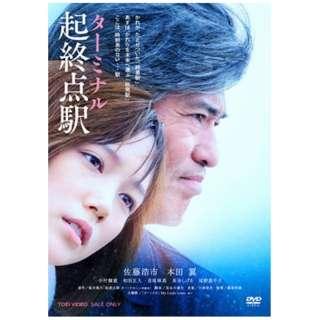 起終点駅 ターミナル 【DVD】