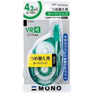 [修正テープ] MONO モノYX カートリッジ(テープ幅:4mm) CT-YR4