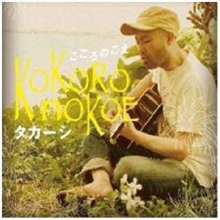 タカーシ/こころのこえ 【CD】