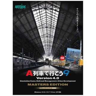 〔Win版〕 A列車で行こう 9 Version 4.0 コンプリートパック [推奨版]