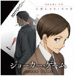 (ドラマCD)/TVアニメ「ジョーカー・ゲーム」ドラマCD シガレット・コード 【CD】