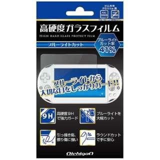 PS Vita(PCH-2000)用 高硬度(9H)ガラスフィルム ブルーライトカット【PSV(PCH-2000)】