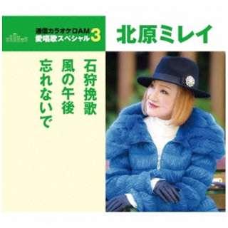 北原ミレイ/石狩挽歌/風の午後/忘れないで 年内生産限定盤 【CD】