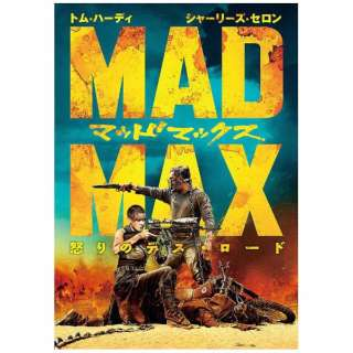 マッドマックス 怒りのデス・ロード 【DVD】