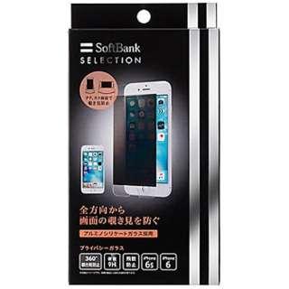 iPhone 6s/6用 プライバシーガラス SoftBank SELECTION SB-IA12-PHGA