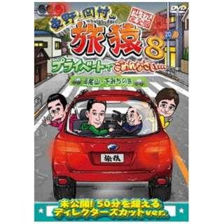 東野・岡村の旅猿8 プライベートでごめんなさい… 高尾山・下みちの旅 プレミアム完全版 【DVD】