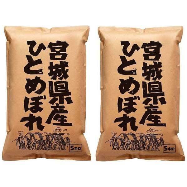 宮城県産ひとめぼれ 10kg(5kg×2袋)【お米】