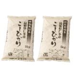 特別栽培米 島根県仁多産こしひかり 10kg(5kg×2袋)【お米】