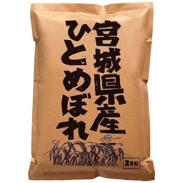 宮城県産ひとめぼれ 2kg【お米】