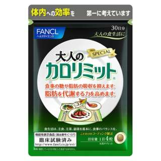 FANCL(ファンケル) 大人のカロリミット 30日分 (120粒) 〔栄養補助食品〕
