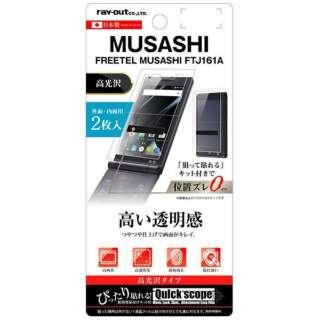 MUSASHI用 液晶保護フィルム 指紋防止 光沢(外面・内面) RT-FMUF/A2