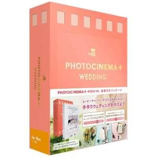〔Mac版〕 PhotoCinema+ Wedding -書籍付き-
