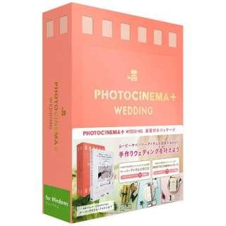 〔Win版〕  PhotoCinema+ Wedding -書籍付き-