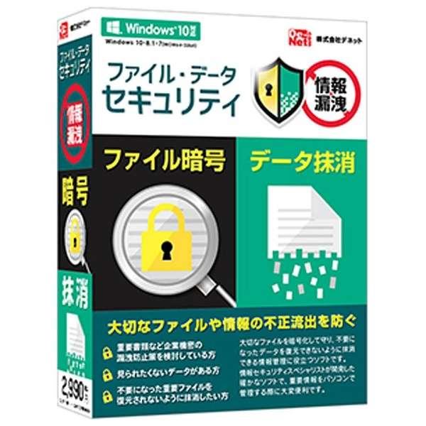 〔Win版〕 ファイル・データセキュリティ