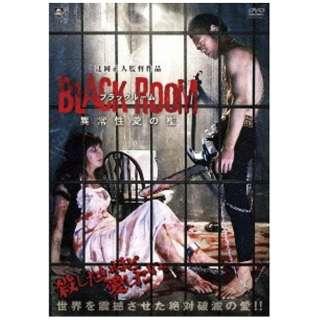 BLACK ROOM 異常性愛の檻 【DVD】