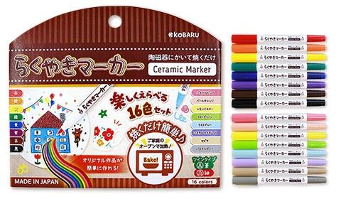 [陶器用マーカー] らくやきマーカー ツインタイプ 16色セット RMTW-2200