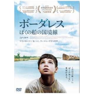 ボーダレス ぼくの船の国境線 【DVD】