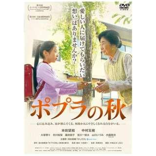 ポプラの秋 【DVD】