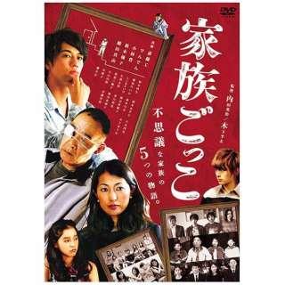 家族ごっこ 【DVD】