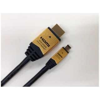 HDM30-018MCG HDMIケーブル ゴールド [3m /HDMI⇔MicroHDMI /イーサネット対応]