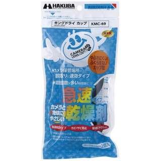 乾燥剤 キングドライ カップ(2個入)KMC-69
