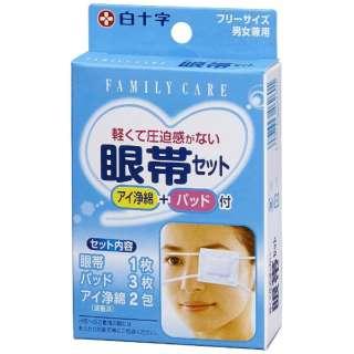 FC(ファミリーケア)眼帯セット