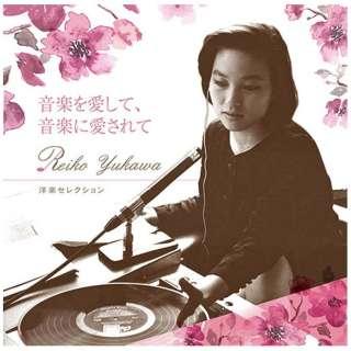 (V.A.)/湯川れい子 音楽を愛して、音楽に愛されて 洋楽セレクション 【CD】