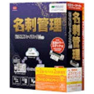 〔Win版〕 やさしく名刺ファイリング PRO v.14.0 高速カラースキャナ付 (2ライセンス)