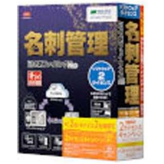 〔Win版〕 やさしく名刺ファイリング PRO v.14.0 (ソフトウェア 2ライセンス)