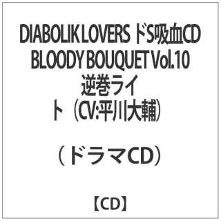 (ドラマCD)/DIABOLIK LOVERS ドS吸血CD BLOODY BOUQUET Vol.10 逆巻ライト(CV:平川大輔) 【CD】