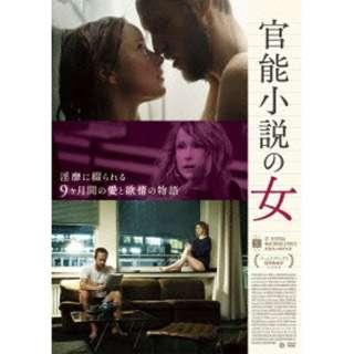 官能小説の女 【DVD】
