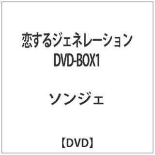 恋するジェネレーション DVD-BOX1 【DVD】