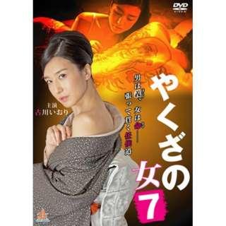 やくざの女7 【DVD】