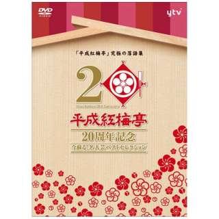 「平成紅梅亭 20周年記念」~今蘇る!名人芸ベストセレクション~ 【DVD】