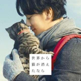 (オリジナル・サウンドトラック)/ 「世界から猫が消えたなら」オリジナルサウンドトラック 【CD】