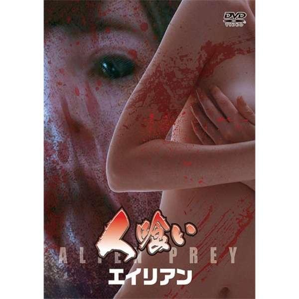 人喰いエイリアン 【DVD】