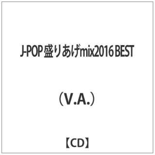 (V.A.)/J-POP 盛りあげmix2016 BEST【CD】