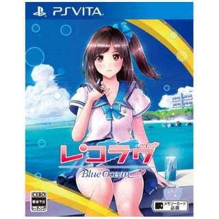 レコラヴ Blue Ocean【PS Vitaゲームソフト】