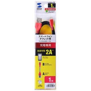 タブレット/スマートフォン対応[USB microB] 充電USBケーブル 2.1A (1m・ブラック/レッド) KU-2APMCB10