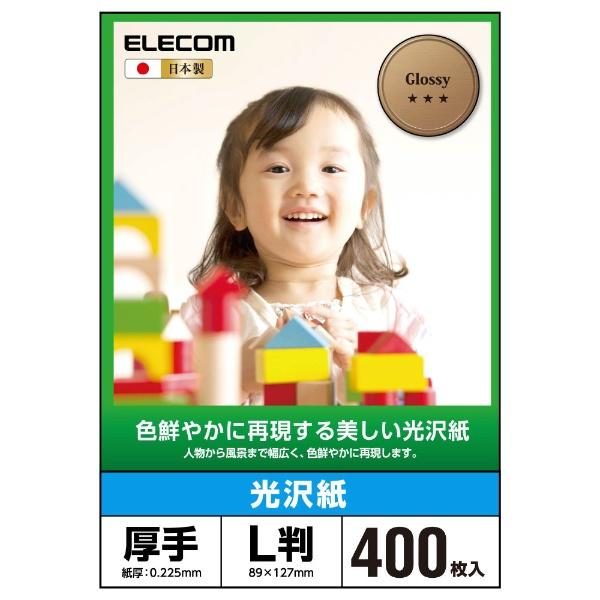 エレコム 光沢写真用紙 光沢紙厚手 L判 400枚 EJK-GANL400