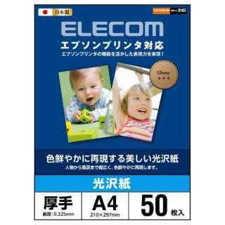 EJK-EGNA450(EJK-EGNシリーズ/光沢写真用紙/光沢紙厚手/エプソン用/A4)